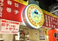 みと楽横丁で本場香港の味を