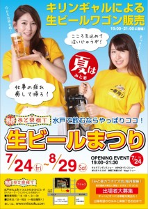 ビールまつりチラシ③