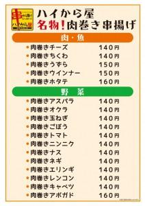 メニュー表20170209_2